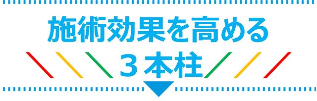 施術効果を高める3本柱